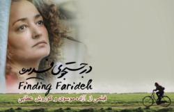 Farideh Film Poster